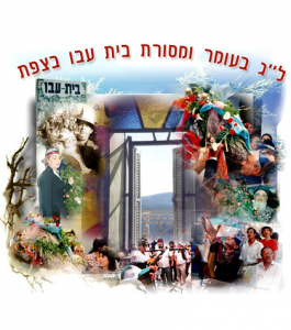 ההגדה של בית עבו Lag B'Omer and the Abbo Family Tradition of Safed